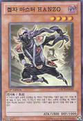 NinjaGrandmasterHanzo-ORCS-KR-SR-1E
