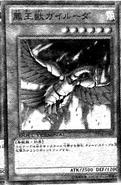 PhoenixBeastGairuda-JP-Manga-DZ