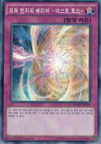 File:QuakingMirrorForce-BOSH-KR-ScR-1E.png