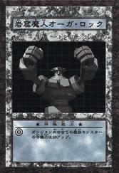 RockOgreGrotto1B2-DDM-JP