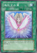 TranscendentWings-JP-Anime-GX-AA