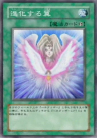 File:TranscendentWings-JP-Anime-GX-AA.png