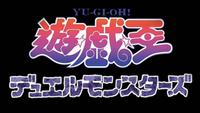 YGO DM JP logo