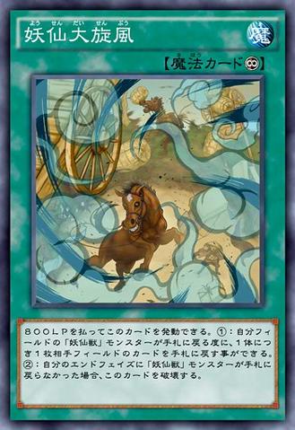 File:YosenWhirlwind-JP-Anime-AV.png