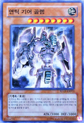 AncientGearGolem-SD10-KR-C-UE