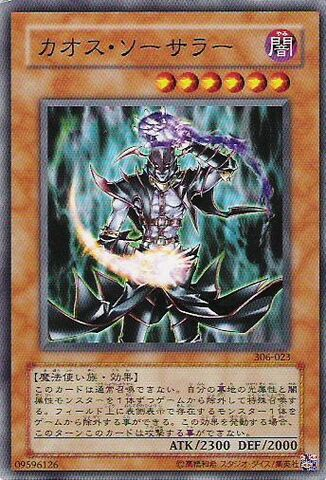 File:ChaosSorcerer-306-JP-C.jpg