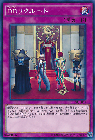 File:DDRecruits-SD30-JP-C.png