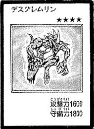 File:DesFeralImp-JP-Manga-DM.png