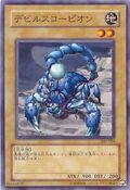 FiendScorpion-309-JP-C