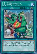 GoblinCircus-CBLZ-JP-NR