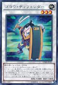 GoyoDefender-BOSH-JP-R