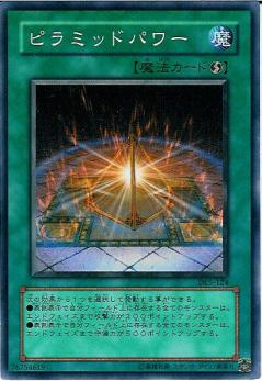 File:PyramidEnergy-DL5-JP-C.jpg