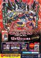 SD30-Poster-JP.jpg