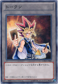 Token-CD03-JP-C-Yugi