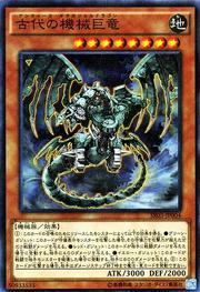 AncientGearGadjiltronDragon-SR03-JP-NPR