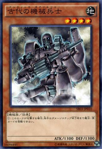 File:AncientGearSoldier-SR03-JP-C.png