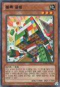 BlockGolem-REDU-KR-C-UE