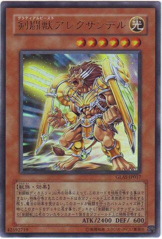 File:GladiatorBeastAlexander-GLAS-JP-UR.jpg