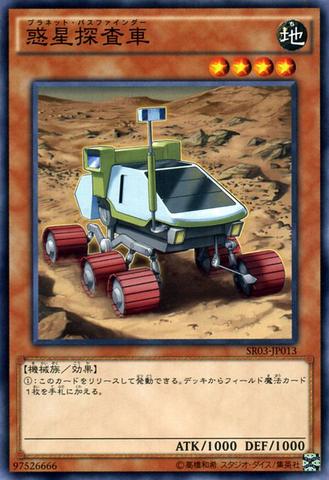 File:PlanetPathfinder-SR03-JP-C.png