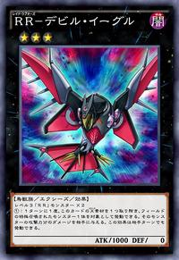 RaidraptorFiendEagle-JP-Anime-AV
