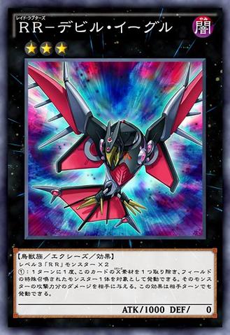 File:RaidraptorFiendEagle-JP-Anime-AV.png