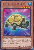 ReptilianneGardna-DE04-JP-C