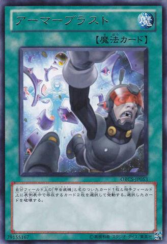 File:ArmorBlast-ORCS-JP-R.jpg