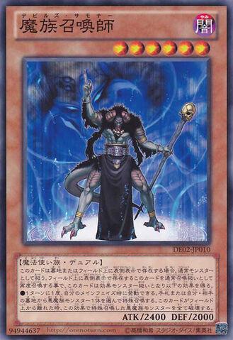 File:DoomShaman-DE02-JP-C.jpg