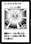 FairyTaleChapter2SeethingSun-JP-Manga-5D