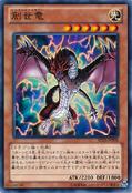 GenesisDragon-SD25-JP-C