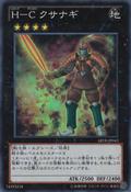 HeroicChampionKusanagi-ABYR-JP-SR