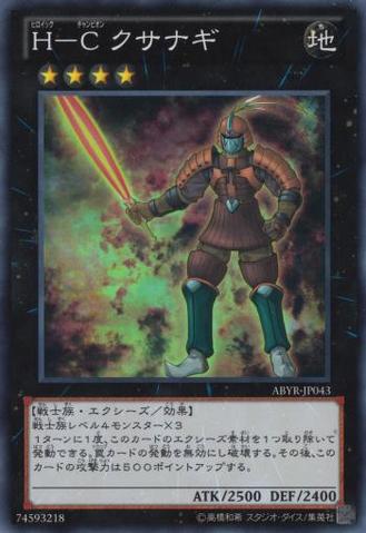 File:HeroicChampionKusanagi-ABYR-JP-SR.png