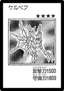 Kelbek-JP-Manga-DM