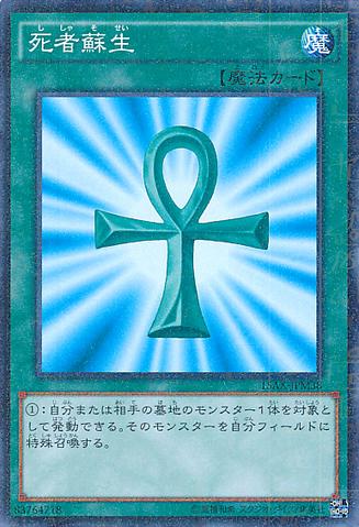 File:MonsterReborn-15AX-JP-MLR.png