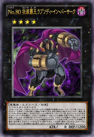 File:Number80RhapsodyinBerserk-JP-Anime-ZX.png