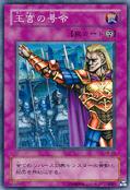 RoyalCommand-LN-JP-SR