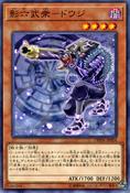 SecretSixSamuraiDoji-DBSW-JP-C
