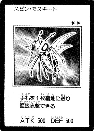 File:SpinMosquito-JP-Manga-5D.jpg