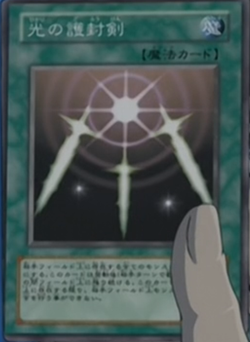 File:SwordsofRevealingLight-JP-Anime-GX.png