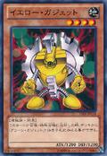 YellowGadget-15AY-JP-C