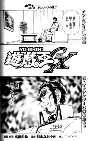 YuGiOh!GXChapter056