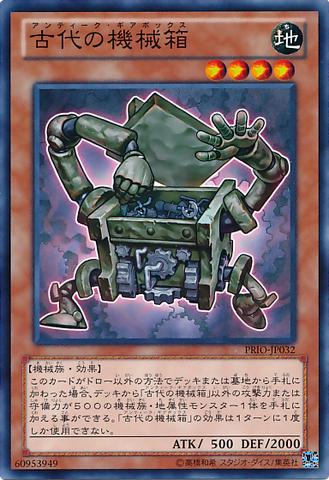 File:AncientGearBox-PRIO-JP-C.png