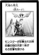 AngelsMercy-JP-Manga-GX