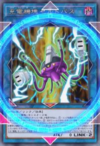 AppliancerCeltopus-JP-Anime-VR