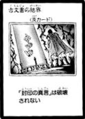 BarrieroftheAncientCodex-JP-Manga-GX