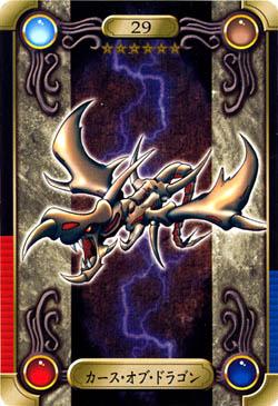 File:CurseofDragon-BAN2-JP-C.jpg