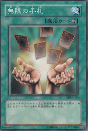 InfiniteCards-SDM-JP-C