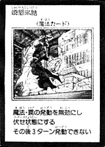 File:InstantFreeze-JP-Manga-GX.jpg