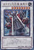 KarakuriSteelShogunmdl00XBureido-STOR-JP-UR