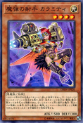 MagicalMusketeerCalamity-DBSW-JP-C